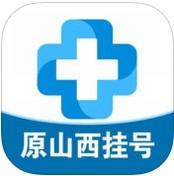 健康山西 - 医疗服务平台