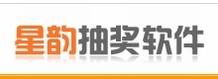 星韵全能抽奖软件特别版 2021 官方版(可内定版)