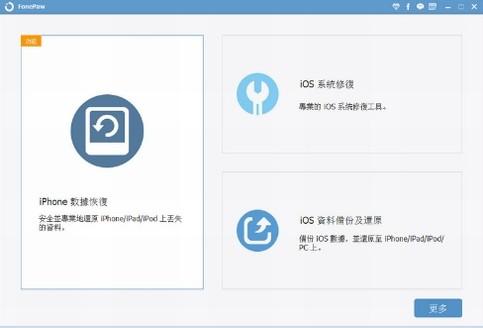 FonePaw iPhone Data Recovery 8.0 绿色破解版 - iphone数据恢复软件
