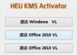 HEU KMS Activator 23.1 绿色中文版_win、office激活工具