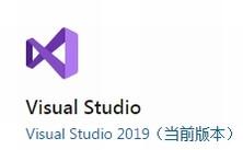 Visual Studio 2019 正式版 - VS 2019安装包